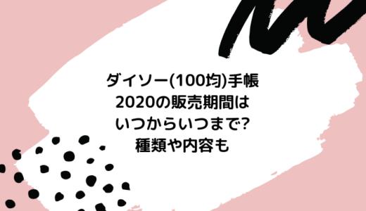 ダイソー(100均)手帳2020の販売期間はいつからいつまで?種類や内容も