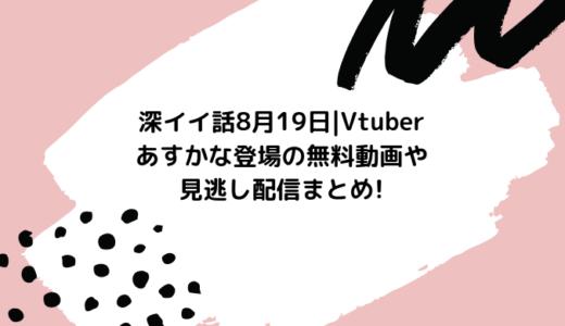 深イイ話8月19日|Vtuberあすかな登場の無料動画や見逃し配信まとめ!