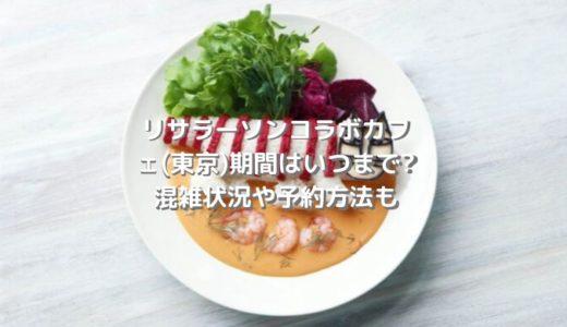 リサラーソンコラボカフェ(東京)期間はいつまで?混雑状況や予約方法も