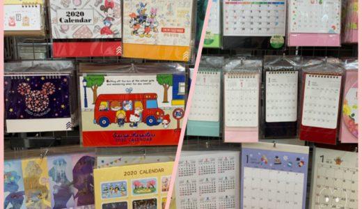 ダイソー2020カレンダー販売はいつからいつまで?種類&サイズや売り場も