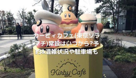 カービィカフェ(東京ソラマチ)常設はいつから?予約&混雑状況や駐車場も