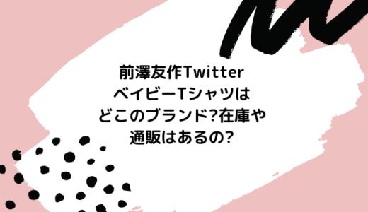 前澤友作TwitterベイビーTシャツはどこのブランド?在庫や通販はあるの?