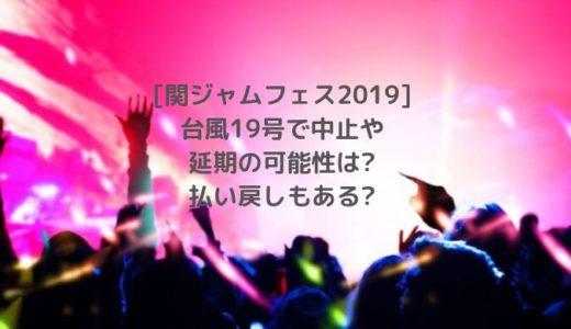 [関ジャムフェス2019]台風19号で中止や延期の可能性は?払い戻しもある?