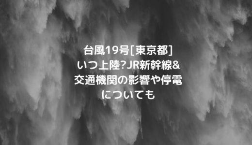 台風19号[東京都]いつ上陸?JR新幹線&交通機関の影響や停電についても