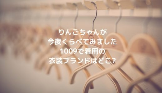 りんごちゃんが今夜くらべてみました1009で着用の衣装ブランドはどこ?