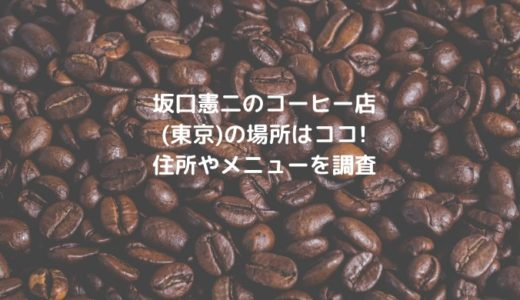 坂口憲二のコーヒー店(東京)の場所はココ!住所やメニューを調査