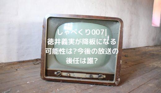 しゃべくり007|徳井義実が降板になる可能性は?今後の放送の後任は誰?