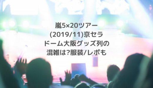 嵐5×20ツアー(2019/11)京セラドーム大阪グッズ列の混雑は?服装/レポも