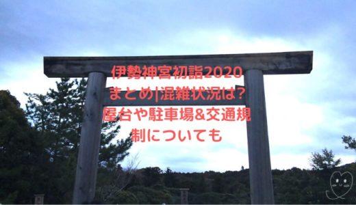 伊勢神宮初詣2020まとめ|混雑状況は?屋台や駐車場&交通規制についても