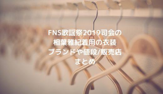 FNS歌謡祭2019司会の相葉雅紀着用の衣装ブランドや値段/販売店まとめ