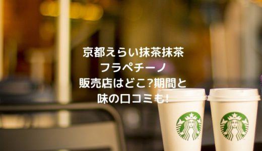 京都えらい抹茶抹茶フラペチーノ販売店はどこ?期間と味の口コミも!