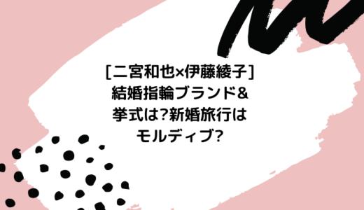 [二宮和也×伊藤綾子]結婚指輪ブランド&挙式は?新婚旅行はモルディブ?