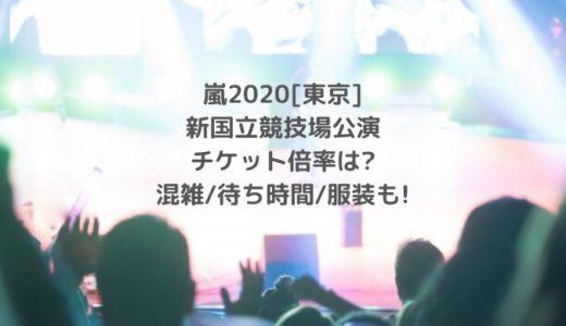 嵐2020[東京]新国立競技場公演チケット倍率は?混雑/待ち時間/服装も!