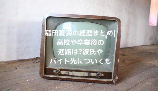 稲田夏海の経歴まとめ|高校や卒業後の進路は?彼氏やバイト先についても