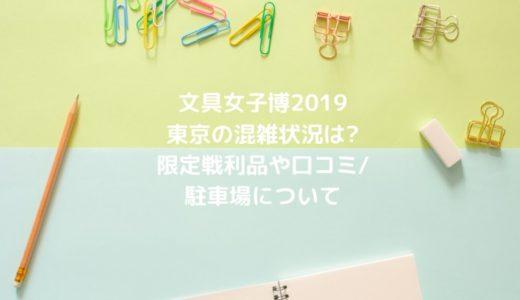 文具女子博2019東京の混雑状況は?限定戦利品や口コミ/駐車場について