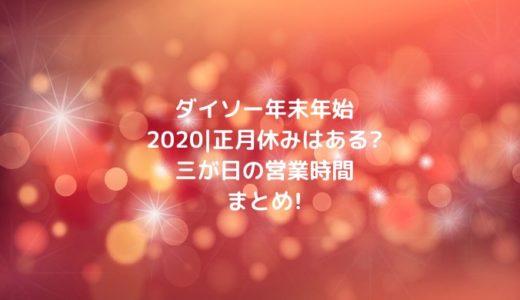 ダイソー年末年始2020|正月休みはある?三が日の営業時間まとめ!