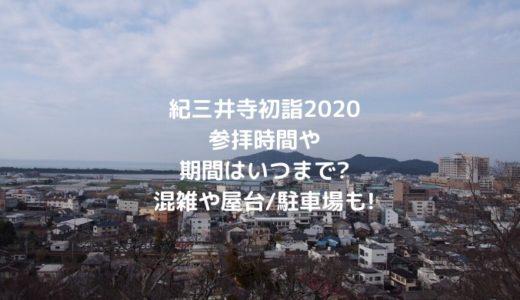 紀三井寺初詣2020参拝時間や期間はいつまで?混雑や屋台/駐車場も!