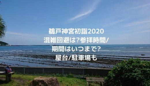 鵜戸神宮初詣2020混雑回避は?参拝時間/期間はいつまで?屋台/駐車場も