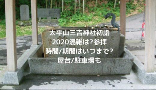 太平山三吉神社初詣2020混雑は?参拝時間/期間はいつまで?屋台/駐車場も