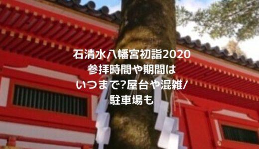 石清水八幡宮初詣2020参拝時間や期間はいつまで?屋台や混雑/駐車場も