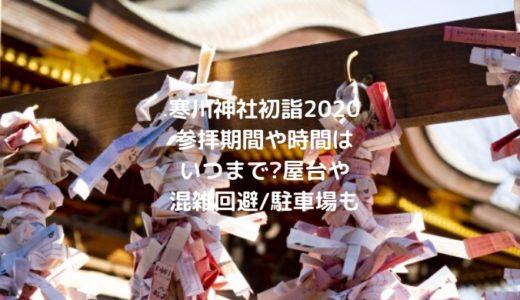 寒川神社初詣2020参拝期間や時間はいつまで?屋台や混雑回避/駐車場も