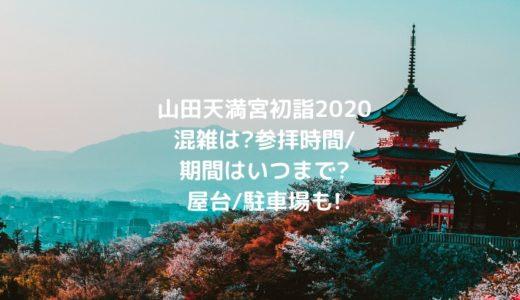 山田天満宮初詣2020混雑は?参拝時間/期間はいつまで?屋台/駐車場も!