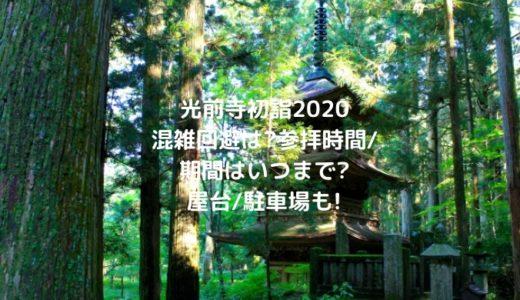 光前寺初詣2020混雑回避は?参拝時間/期間はいつまで?屋台/駐車場も!
