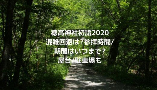 穂高神社初詣2020混雑回避は?参拝時間/期間はいつまで?屋台/駐車場も