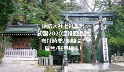 諏訪大社上社本宮初詣2020混雑回避や参拝時間/期間は?屋台/駐車場も!