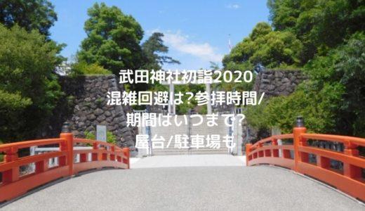 武田神社初詣2020混雑回避は?参拝時間/期間はいつまで?屋台/駐車場も