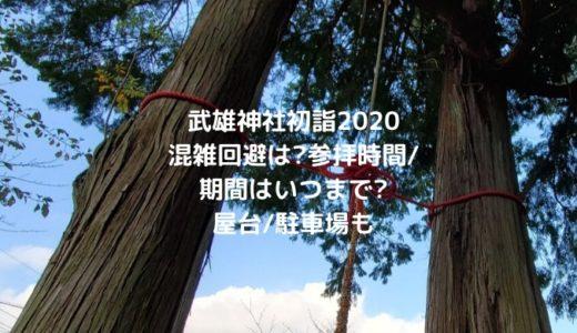 武雄神社初詣2020混雑回避は?参拝時間/期間はいつまで?屋台/駐車場も