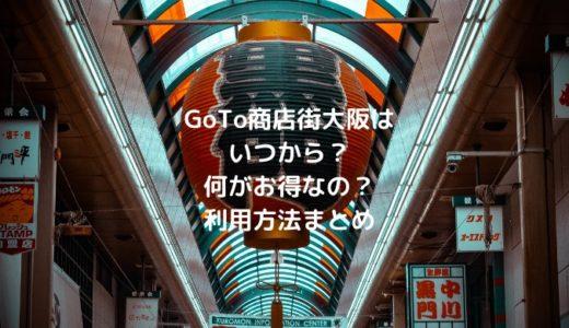 GoTo商店街大阪はいつから?何がお得なの?利用方法まとめ